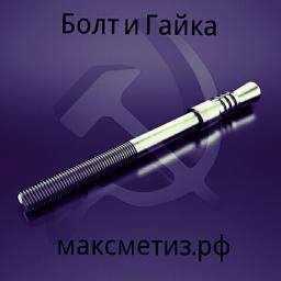 Фундаментный болт с коническим концом тип 6.2 м48х1120 сталь 3сп2 ГОСТ 24379.1-2012