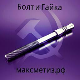 Фундаментный болт с коническим концом тип 6.3 м30х250 сталь 3сп2 ГОСТ 24379.1-2012