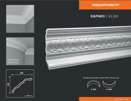 СКИДКИ! 170мм*130*2000 мм Потолочный карниз Европласт 1.50.201