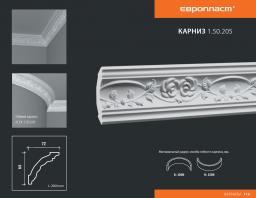 СКИДКИ! 66мм*72*2000 мм Потолочный карниз Европласт 1.50.205