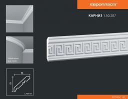 СКИДКИ! 53мм*54*2000 мм Потолочный карниз Европласт 1.50.207