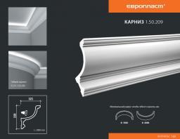 СКИДКИ! 150мм*121*2000 мм Полиуретановый карниз Европласт 1.50.209
