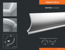СКИДКИ! 126мм*122*2000 мм Полиуретановый карниз Европласт 1.50.220