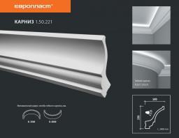 СКИДКИ! 150мм*140*2000 мм Полиуретановый карниз Европласт 1.50.221
