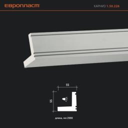 СКИДКИ! 55мм*55*2000 мм Полиуретановый карниз Европласт 1.50.226