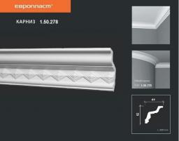 СКИДКИ! 82мм*69*2000 мм Потолочный карниз Европласт 1.50.278