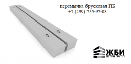 Перемычка 2ПБ13-1п