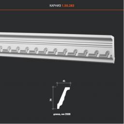 СКИДКИ! 74мм*41*2000 мм Потолочный карниз Европласт 1.50.283