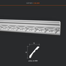 СКИДКИ! 81мм*70*2000 мм Потолочный карниз Европласт 1.50.284