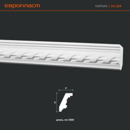 СКИДКИ! 55мм*37*2000 мм Потолочный карниз Европласт 1.50.289