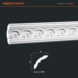 СКИДКИ! 61мм*61*2000 мм Потолочный карниз Европласт 1.50.290