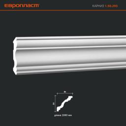 СКИДКИ! 84мм*85*2000 мм Потолочный карниз Европласт 1.50.293