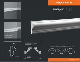 СКИДКИ! 60мм*25*2000 мм Полиуретановый молдинг Европласт 1.51.302