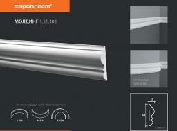 СКИДКИ! 82мм*19*2000 мм Полиуретановый молдинг Европласт 1.51.303