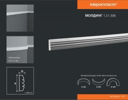 СКИДКИ! 31мм*10*2000 мм Полиуретановый молдинг Европласт 1.51.306