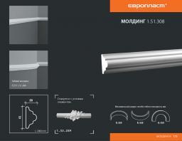 СКИДКИ! 41мм*20*2000 мм Полиуретановый молдинг Европласт 1.51.308