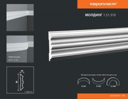 СКИДКИ! 96мм*19*2000 мм Полиуретановый молдинг Европласт 1.51.310