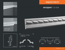 СКИДКИ! 66мм*18*2000 мм Полиуретановый молдинг Европласт 1.51.314