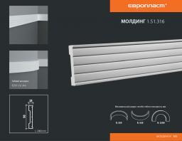 СКИДКИ! 90мм*18*2000 мм Полиуретановый молдинг Европласт 1.51.316
