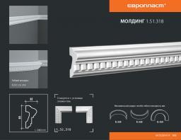 СКИДКИ! 65мм*32*2000 мм Полиуретановый молдинг Европласт 1.51.318