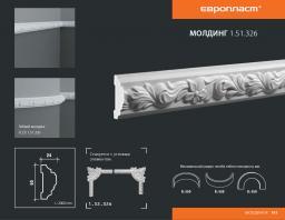 СКИДКИ! 50мм*28*2000 мм Полиуретановый молдинг Европласт 1.51.326