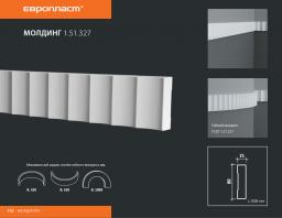 СКИДКИ! 80мм*21*2000 мм Полиуретановый молдинг Европласт 1.51.327