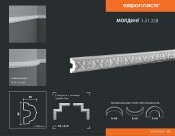 СКИДКИ! 46мм*30*2000 мм Полиуретановый молдинг Европласт 1.51.328
