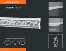 СКИДКИ! 56мм*13*2000 мм Полиуретановый молдинг Европласт 1.51.339