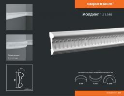 СКИДКИ! 78мм*25*2000 мм Полиуретановый молдинг Европласт 1.51.340