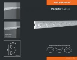СКИДКИ! 49мм*25*2000 мм Полиуретановый молдинг Европласт 1.51.348
