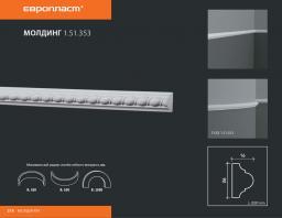 СКИДКИ! 26мм*16*2000 мм Полиуретановый молдинг Европласт 1.51.353