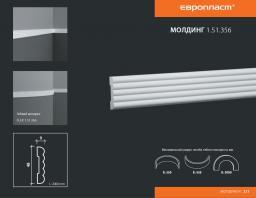 СКИДКИ! 48мм*9*2000 мм Полиуретановый молдинг Европласт 1.51.356