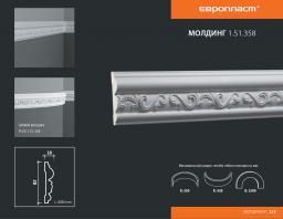 СКИДКИ! 82мм*18*2000 мм Полиуретановый молдинг Европласт 1.51.358
