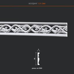 СКИДКИ! 58мм*8*2000 мм Полиуретановый молдинг Европласт 1.51.364