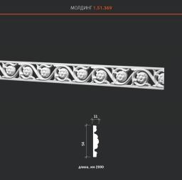 СКИДКИ! 54мм*11*2000 мм Полиуретановый молдинг Европласт 1.51.369