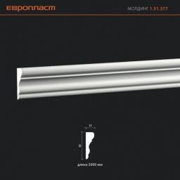 СКИДКИ! 52мм*17*2000 мм Полиуретановый молдинг Европласт 1.51.377