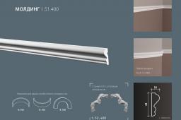 СКИДКИ! 44мм*16*2000 мм Полиуретановый молдинг Европласт 1.51.400