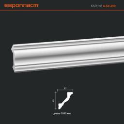 СКИДКИ! 45мм*37*2000 мм Дюрополимерный карниз Европласт 6.50.299
