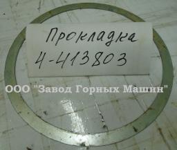 Прокладка 4-413803