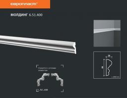 СКИДКИ! 44мм*16*2000 мм Дюрополимерный молдинг Европласт 6.51.400