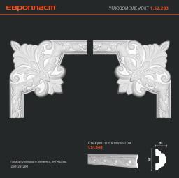 СКИДКИ! 260*260*26 мм Полиуретановый угловой элемент Европласт 1.52.283