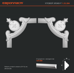 СКИДКИ! 256*256*26 мм Полиуретановый угловой элемент Европласт 1.52.284