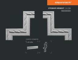 СКИДКИ! 260*260*19 мм Полиуретановый угловой элемент Европласт 1.52.294