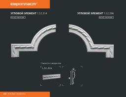 СКИДКИ! 390*270*19 мм Полиуретановый угловой элемент Европласт 1.52.296
