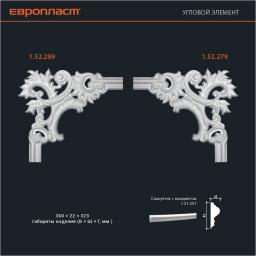 СКИДКИ! 360*323*22 мм Полиуретановый угловой элемент Европласт 1.52.299