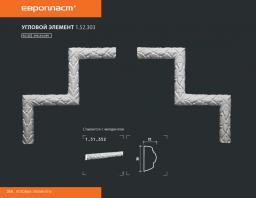 СКИДКИ! 295*295*21 мм Полиуретановый угловой элемент Европласт 1.52.303