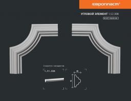 СКИДКИ! 160*160*20 мм Полиуретановый угловой элемент Европласт 1.52.308
