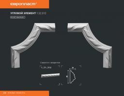 СКИДКИ! 210*208*19 мм Полиуретановый угловой элемент Европласт 1.52.312