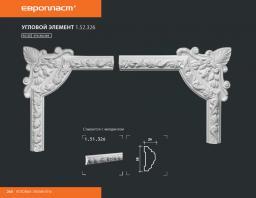 СКИДКИ! 328*375*30 мм Полиуретановый угловой элемент Европласт 1.52.326
