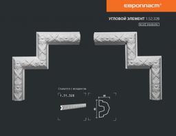 СКИДКИ! 250*250*30 мм Полиуретановый угловой элемент Европласт 1.52.328